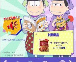 おそ松さんオリジナルボイスキャンペーン