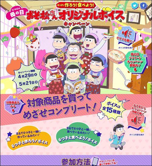 ハウス食品おそ松さんキャンペーンページ