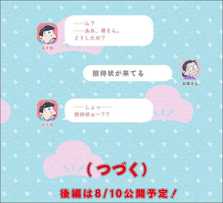 出展:http://osomatsusan.com/special/0801/
