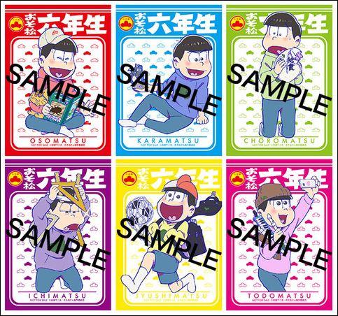 出展:http://osomatsu-info.blog.jp/