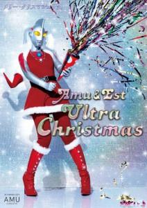 ウルトラの母クリスマスポスター