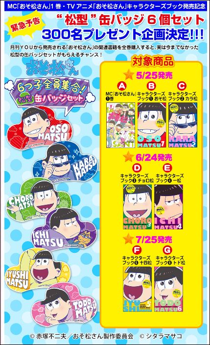 出展:http://you.shueisha.co.jp/osomatsusan/index.html